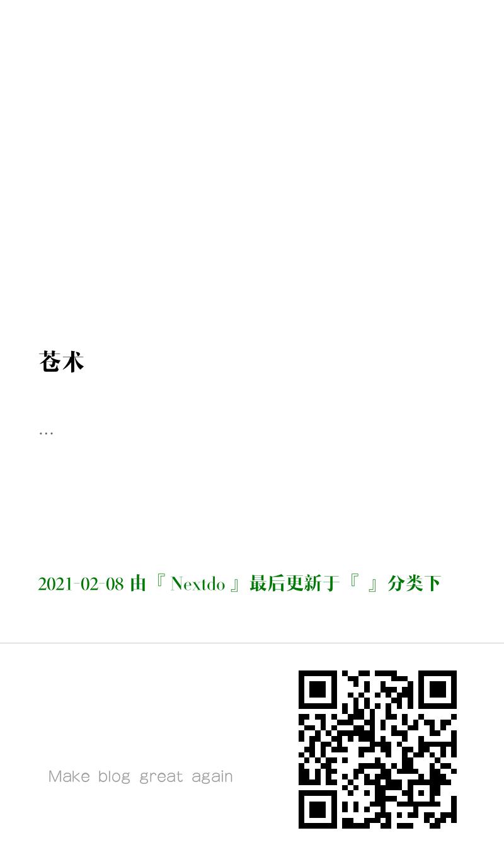苍术-海报