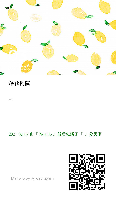 落花闲院-海报