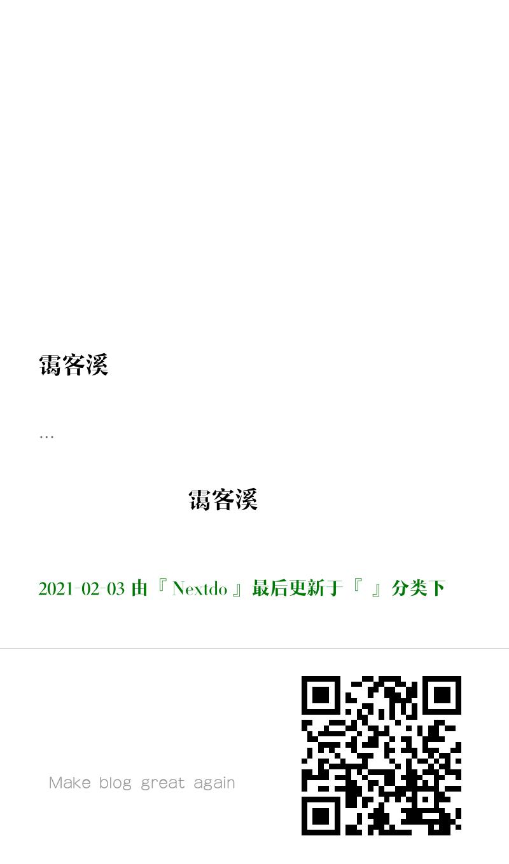 霭客溪-海报