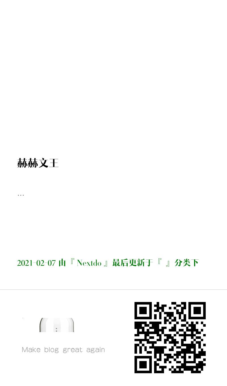 赫赫文王-海报