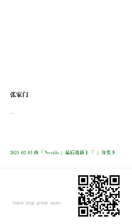 张家门-海报