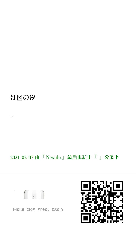 汀彵の汐-海报